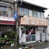 「尾道ラーメン」 コク深い無化調スープ。2020/1/13。