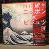 京都文化博物館の特別展「百花繚乱 ニッポン×ビジュツ展」にいってきました