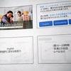 大阪の英語学童「ハウマイツスクール」の体験に行ってきました!