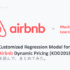 【KDD2018】論文『Customized Regression Model for Airbnb Dynamic Pricing』を読んでまとめた
