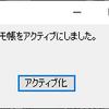 【C#.net】アクティブウィンドウの状態を切り替え、監視制御を行う。