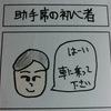 助手席の初心者【4コマ漫画】