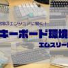 突撃!隣のキーボード M3 2019