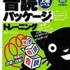 森沢洋介さんの音読パッケージトレーニングシリーズ最新刊