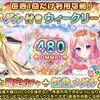 【花騎士】480円から無理なく課金!