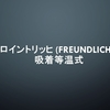フロイントリッヒ (Freundlich) の吸着等温式の解説