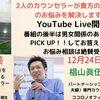 【YouTubelive】 12月24日 20時~ クリスマスイブをYouTubeliveで一緒に過ごしませんか?