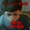 「初見最高難易度アンチャーテッド4」1「十字架と少年の冒険」