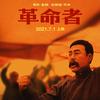 中国映画レビュー「革命者 The Pioneer」