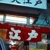 【ごはん】海鮮丼 大江戸 - 築地