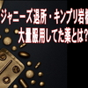 ジャニーズ退所・キンプリ岩橋君が、大量服用してた薬とは?【パニック障害】【副作用】