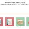 【はてなブログカスタマイズ】トップ画面をホームページへ変える方法