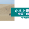 小5上巻12回「中国・四国地方」