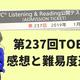 第237回TOEIC(2019.1.13)受験してきたわたしの感想・難易度速報