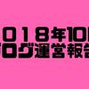 2018年10月【ブログ運営報告】