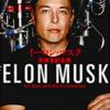『イーロン・マスク 未来を創る男』を大学生が読む part6