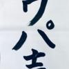第9回【今日のウパ吉。】あけましてウパ吉!