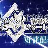 【FGO】水着イベント デッドヒート・サマーレース!TVCM公開