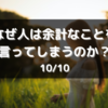 なぜ人は余計なことを言ってしまうのか? 10/10