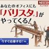 殺人光線銃完成の巻/『ゴジラ』(84年度版)