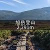 チングルマの紅葉が見頃の旭岳登山!裾合平〜旭岳1周12kmコースを踏破!渋滞を避けるなら始発のロープウェイを狙おう