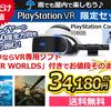 ノジマオンラインでプレイステーションCUHJ-16003VRがPlayStationVR WORLDS 付きで34,180円!PlayStation Camera同梱版