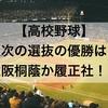 【高校野球】次の選抜の優勝は大阪桐蔭と履正社のどちらかで決まりか!?準決勝まですべてコールド勝ち!