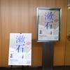 天理ギャラリー第161回展 漱石 生誕百五十年を記念して@天理ギャラリー