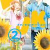 漫画【PとJK 2巻】ネタバレ無料