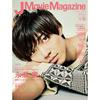 J Movie Magazine (Vol.70)の表紙は永瀬廉さん!
