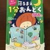 【小1】寝る前の1分音読を始めました!
