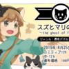 スズとマリの冒険 コミティア体験版PV公開!!