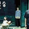 【映画レビュー】パラサイトの衝撃。ソン・ガンホの存在感がすごい(ネタバレあり)
