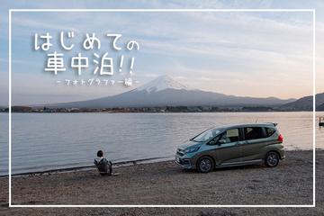 フォトグラファーがはじめての車中泊!朝焼けの富士山を狙う