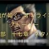 【龍オン】龍が如くオンライン 第1部 17章ネタバレと感想