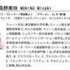 ソプラノ歌手 森野美咲さんの歌声を再びお聴きして感動!