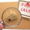 ちょこっとマメ知識。 中古住宅を売買する際は、「既存宅地状況調査」を活用しよう!