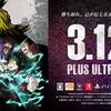 僕のヒーローアカデミア One's Justice2、第3弾のPVが公開!プレイアブルキャラクター合計40体!発売日は3月12日