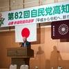 自民党高知県連大会