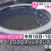 【NEWS】千葉市、SUPERSONIC 開催延期を要望