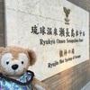 【2020年1月】シンガポール・沖縄旅行(5日目・後編)-JGC修行第1弾「OKA-SIN」の総括は沖縄!約9時間滞在の後半は「龍神の湯」でゆっくりしてみた!!‐