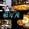 【根岸屋】様々なTVで紹介された、青梅市自慢のカレーうどん屋!