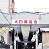 【大日通商店街】レトロでちょっぴり寂しい商店街を画像いっぱいでご紹介<スポット:神戸>