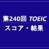 【TOEIC】第240回結果出ました。