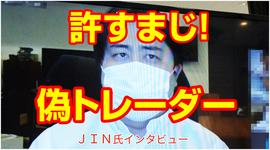 「許すまじ!偽トレーダー」JIN氏 FX特別インタビュー(後編)