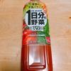 No.3 1日分の野菜