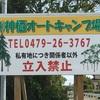 神栖オートキャンプ場に行ってきた【茨城県神栖市】〜潮干狩りとキャンプ〜