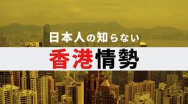 香港メディアの変化と100兆元を突破した中国経済 為替は米ドル高「日本人の知らない香港情勢」戸田裕大