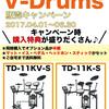 【ドラム】電子ドラムキャンペーン中です!!