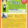 三重・伊勢市 村井楽器 斎藤守也ワークショップ、ライブ